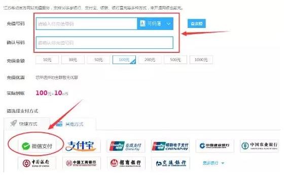 江苏移动网上营业厅充值步骤.jpg