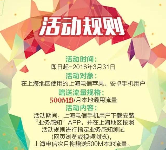中国电信上海公司仅要30秒就可领500M免费流量.jpg