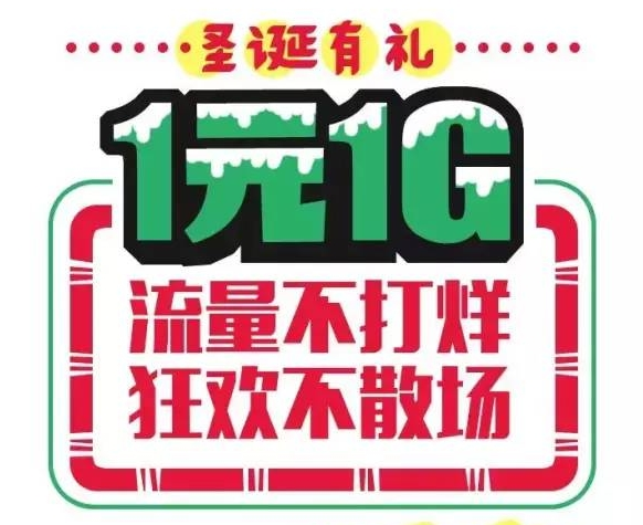 中国宜宾电信分公司 1元1G 圣诞大狂欢!.jpg