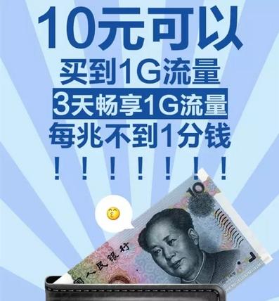 中国电信潍坊分公司1G只需10元.jpg
