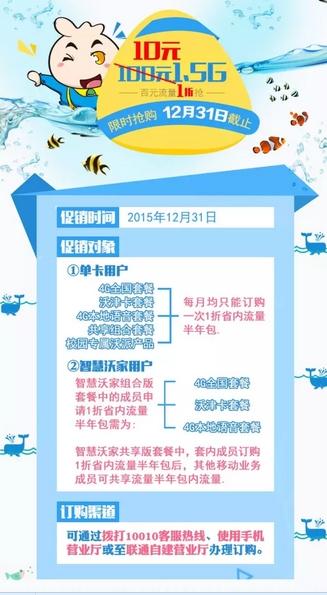 中国联通天津1.5G流量1折 速来抢购.jpg