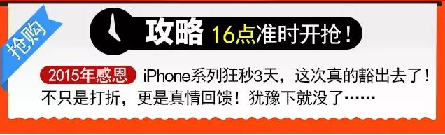 广东联通网上营业厅iPhone5s等,低至199元秒杀!2.jpg