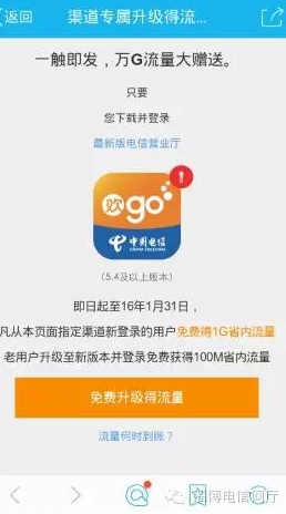淄博电信网上营业厅1G流量免费领1.jpg