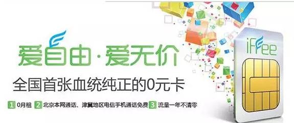 """中国电信北京营业厅""""三无卡""""您值得拥有.jpg"""