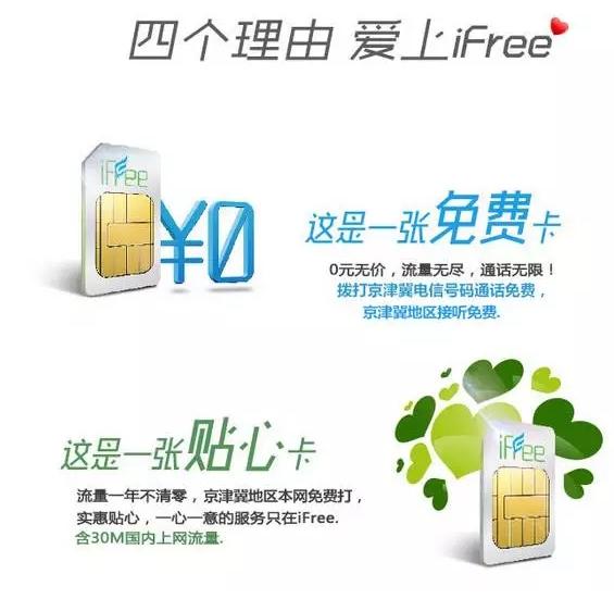 """中国电信北京营业厅""""三无卡""""您值得拥有2.jpg"""
